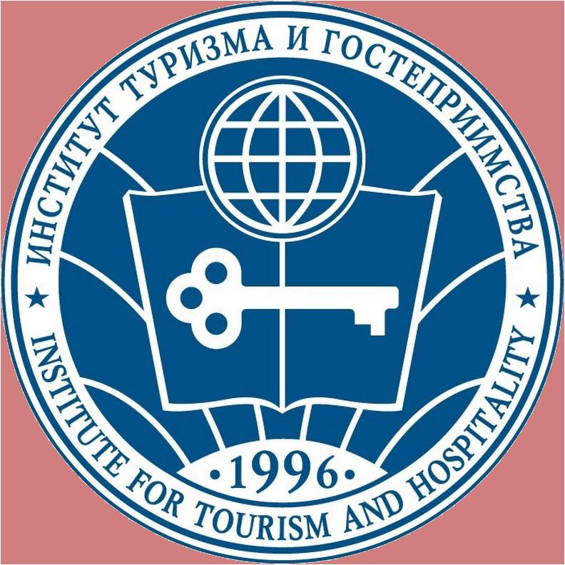 Институт туризма и гостеприимства