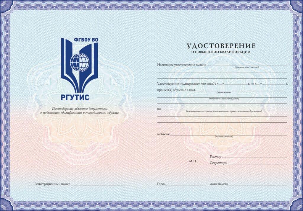 Повышение квалификации. Удостоверение. ФГБОУ ВО РГУТИС